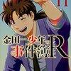 『金田一少年の事件簿R』新刊14巻 感想・あらすじ シリーズ完結!