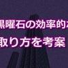 【マインクラフト#131】黒曜石の効率的な取り方考案!エンドの黒曜石の塔を壊す!