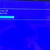 PS4 2TBに換装