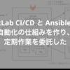 GitLab CI/CD と Ansible で自動化の仕組みを作り、定期作業を委託した