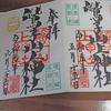 5月に続き6月も鷲子山上神社の御朱印を頂いてきました!!