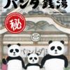 ★10「パンダ銭湯」~大人も爆笑の絵本。パンダのトップシークレット!
