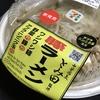 中華蕎麦とみ田監修 ワシワシ食べる豚ラーメン レンジ麺最強・・・・