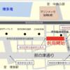 福岡県福岡市 都市計画道路 築港石城町線の供用開始