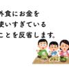 【Go To Eat?】外食にお金を使いすぎていることを反省・・・!