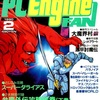 【1990年】【2月号】PC Engine FAN 1990.02