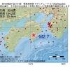 2016年08月04日 22時14分 徳島県南部でM2.7の地震