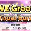 「LIVE Groove Visual burst」開催!P.C.Sはトップを目指す