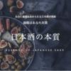「日本酒の本質」 第1回結果速報