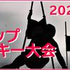 2020 矢島カップGSLスキー大会[2020.1.25〜1.26]