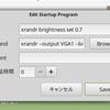 Linuxでログイン後に画面の明るさを自動で設定する方法