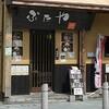休暇調整で・・・・ 豚丼『ぶたや』 ~神奈川県大和市~