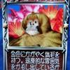 モンスターファーム2レアモン自作CD作成日誌~ラウー系~