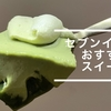 セブンイレブン【今週のおすすめスイーツ】発売日 7/7〜