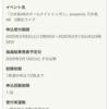 乃木坂46  2期生ライブに申込み