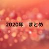 2020年のまとめ