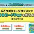 【懸賞情報】カバヤ食品 ぶどう糖チャージタブレッツQUOカードPayを当てよう!キャンペーン