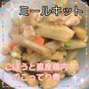 【ミールキット】ごぼうと直産鶏肉のこってり煮