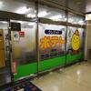大阪市北区のクレジットポテトはヤミ金ではない正規のローン会社です。