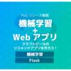 【パート追加】「 Web+機械学習でWebアプリを作ろう」リリースのお知らせ