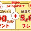 スマートゲームで先着2000名様に200コイン!抽選で100名様に5000コインプレゼント!