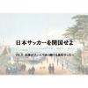 日本サッカーを開国せよ vol.5|応援がブームであり続ける高校サッカー