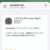 HomePodソフトウェアバージョン14.2.1がリリース