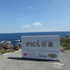 美しき地名 第103弾-1 「初島 (熱海市)-4」