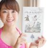 バレエの歴史を知る美しいアート本「ビジュアル版 バレエ・ヒストリー」