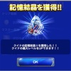 EXダンジョン攻略パーティ公開 FF9ローズ・オブ・メイ FFRK
