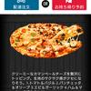 明るい雰囲気にさせてくれるピザ
