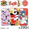 らんま1/2iPhoneケース390円!サンキューマートコラボで通販可