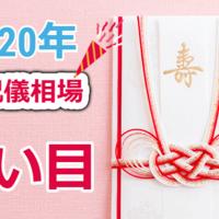 【ご祝儀相場】2020年1月2日は円高になる可能性が高く稼ぎやすい!