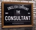 コンサルと独学で英語力を伸ばすENGLISH COMPANY THE CONSULTANTの魅力