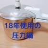 18年使い続けているアサヒ軽金属の圧力鍋~私の体験談~