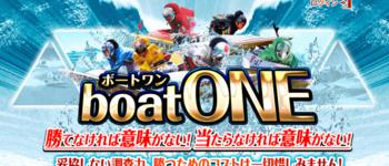【boatONE(ボートワン)】競艇で勝つ!稼ぐ!当てる!【的中画像】優良・口コミ・評価・評判で比較!