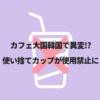 カフェ大国韓国で異変!? 使い捨てカップが使用禁止に