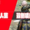 【MHR】装備紹介:気焔万丈! 快適★達人芸 ナルガ 双剣装備