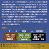 ご案内:第3回「チームサイエンスの科学の日本での推進 × ハテナソン」IN 京都大学(27 Mar 2018)
