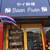 高知のタイ料理屋さん「バーンプアン」が広く綺麗になっていた