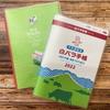 鳥取県民に馴染みのある「白バラ手帳」は花のバラのことではなかった