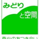 東日本住宅株式会社のブログ