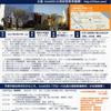 【告知】第2回21世紀型教育機構シンポジウム(5/27開催)