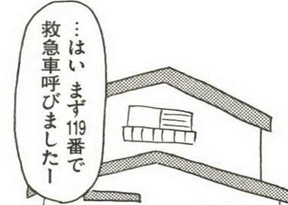 【8コマ漫画】木下晋也 『特選!ポテン生活』 (15) - 食前リハーサル/おもしろ3組