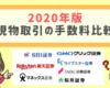 【2020年版】ネット証券の手数料比較(現物取引)