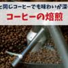 コーヒーの焙煎って何?知るとコーヒーの味が深くなる。