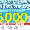 今週は、ハラハラドキドキの1週間。月曜日約100万円、火曜日も約100万円儲けて、調子に乗ってたら、水曜日、木曜日でマイナス500万円に、そこで、奇跡的なニュースが入り、今週の結果は、爆益の〇〇〇万円でした。(#^.^#)(^0_0^)