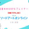 【NETFLIX】現役MMORPGプレイヤーが「ソードアート・オンライン」を見た感想
