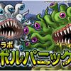 【DQMSL】FFBEコラボ「モルボルパニック」開催!モルボルグレートを手に入れよう!