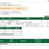 本日の株式トレード報告R2,09,28